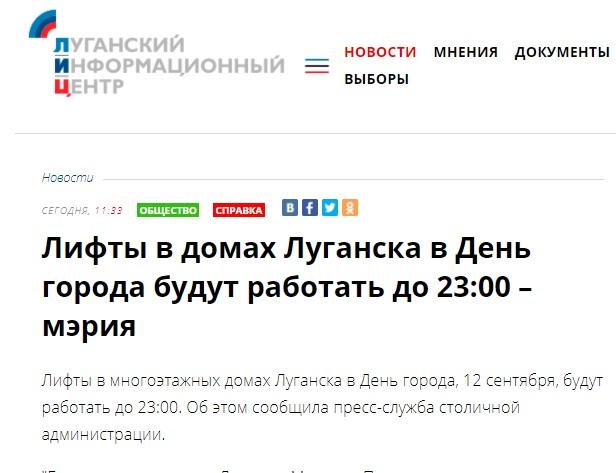 Лифты в домах Луганска в День города будут работать до 2300