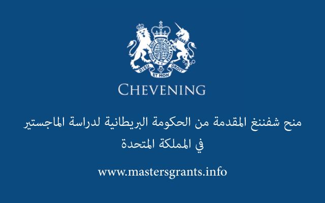 منح شفننغ المقدمة من الحكومة البريطانية لدراسة الماجستير في المملكة المتحدة