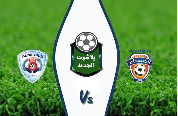 مشاهدة مباراة الفيحاء وأبها بث مباشر اليوم الأربعاء 11 مارس 2020 الدوري السعودي