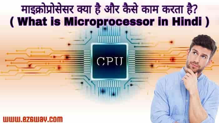 कंप्यूटर माइक्रोप्रोसेसर क्या है- What is Computer Micropocessor in Hindi-माइक्रोप्रोसेसर कैसे काम करता है?-( History Of Microprocessor in Hindi )