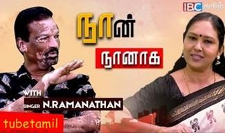 Singer N.Rakunathan | Naan Naanaaga with Sumathy Suresan