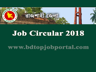 Rajshahi District Job Circular 2018