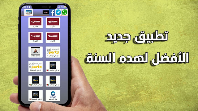تحميل تطبيق ASM.TV الرائع لمشاهدة كل قنوات العالم المشفرة على أجهزة الأندرويد