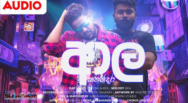 Kika,Lion Unit, Dinuwa, Sinhala Rap, Audio, sl hiphop,