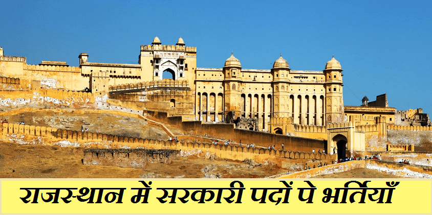 Government Jobs & Sarkari naukri for 10th and 12th pass in Rajasthan
