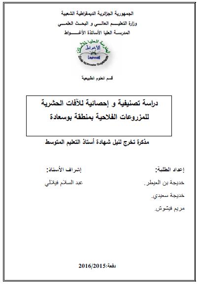 رسالة جامعية : دراسة تصنيفية و احصائية للآفات الحشرية للمزروعات الفلاحية بمنطقة بوسعادة