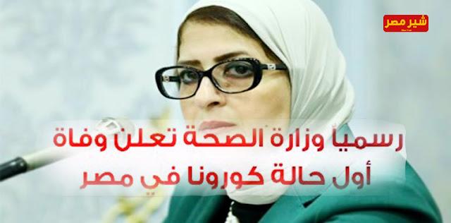 اول حالة وفاه بسبب فيروس كورونا - اليك عدد حالات فيروس كورونا فى مصر