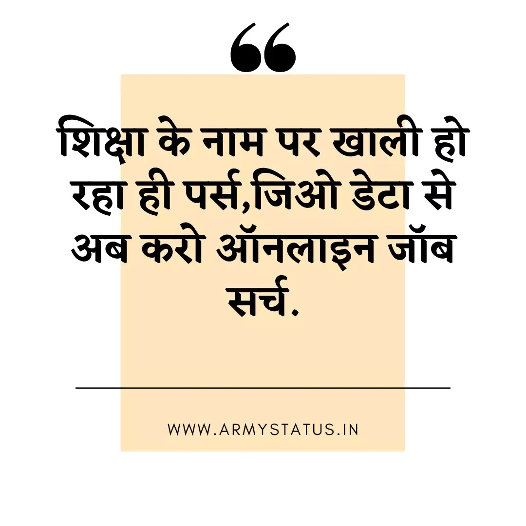 Berojgari Status images, berojgari shayari pic, unemployed quotes Images