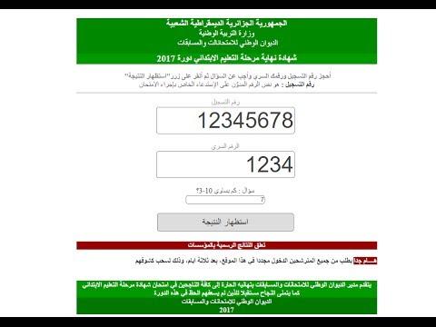 """الموقع الرسمي للإطلاع على نتائج """"السانكيام"""""""