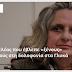 Η εισαγγελέας που έβλεπε «ξένους» πολιτισμούς στη δολοφονία στα Γλυκά Νερά