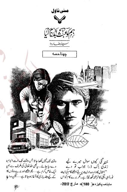Free download Hum ko abas badnam kiya Part 6 by Seema Raza Rida pdf
