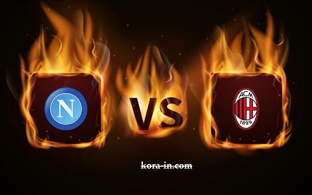 كورة ستار مشاهدة مباراة ميلان ونابولي بث مباشر كورة اون لاين لايف اليوم 14-03-2021 الدوري الايطالي