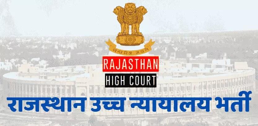 Rajasthan High Court Vacancy