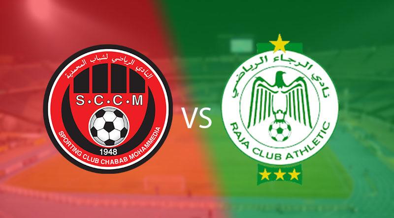 مشاهدة مباراة الرجاء ضد شباب المحمدية اليوم 26-12-2020 بث مباشر في الدوري المغربي