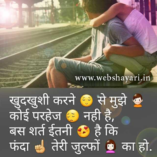 love shayari for sad shayari status