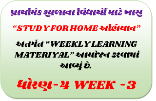 Std 4 Home work pdf week 3,Std 5 Home work pdf week 3,sentencereading comprehension worksheetsworksheetsgradeenglishkidsanswerncertmonte cristocbsequizunitary methodmaths chapteralexander dumasholiday homeworkrd sharmStd 7 Home work pdf week 3Std 8 Home work pdf week 3,educational news, New jobs, CCC, Results, Call Letters, Jobs in Gujarat, Bank jobs in Gujarat,Bank Jobs in India, GK ,GK Gujarat, Current Affairs, Dailya Current Affairs,technology news,cricket news in Our website. we also are updates latest Gujarat all competitive study materials,PSI /ASI Bharti Study Materials, TET TAT HTAT Study Materials ,GPSC Study Materials, CCC Exam Study Materials, GPSC Class 1-2 Exam Latest Study Materials , GSRTC Conductor Exam Study Materials , std 3 homework : click here, std 4 homework : click here, std 5 homework : click here ,std 6 homework : click here ,std 7 homework : click here, std 8 homework : click here, std 9 homework : click here,HOME WORK  Std 3 to 9 homework week 2 pdf download 04/04/2020,Std 6 Home work pdf week 3