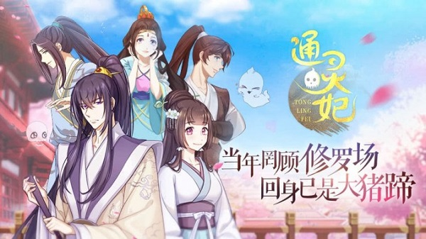 Psychic Princess Chinese anime
