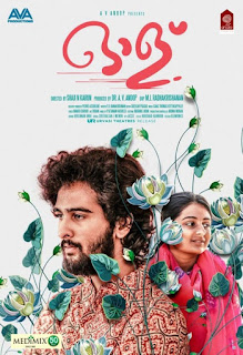 Oolu Malayalam Full Movie Download