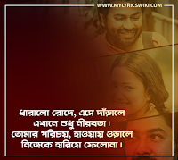 shanto hou lyrics,shanto hou lyrics anupam roy