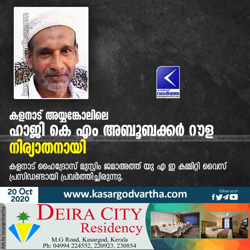 Haji KM Aboobacker Rowla of Ayyankol, Kalanad passed away.