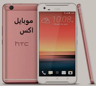 سعر اتش تي سي ون اكس 9 - HTC One X9 في مصر اليوم