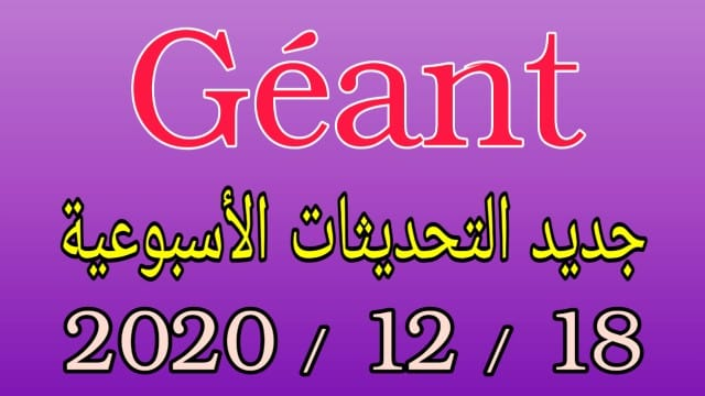 جديد تحديثات أجهزة جيون Geant