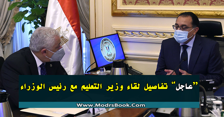 """""""عاجل"""" تفاصيل اجتماع وزير التعليم مع رئيس الوزراء اليوم"""
