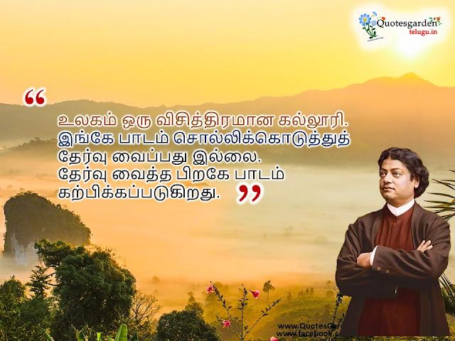 Swami vivekananda Quotes in tamil messages