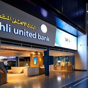 اعلان وظائف البنك الأهلى المتحد للمؤهلات العليا والتقديم عبر الانترنت