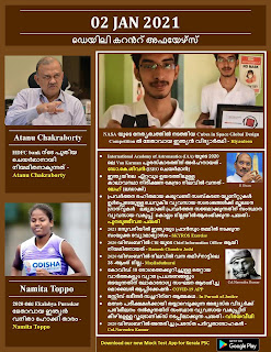 Daily Malayalam Current Affairs 02 Jan 2021