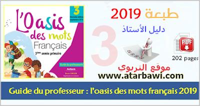 دليل و جذاذات L'oasis des mots français 2019 - المستوى الثالث ابتدائي
