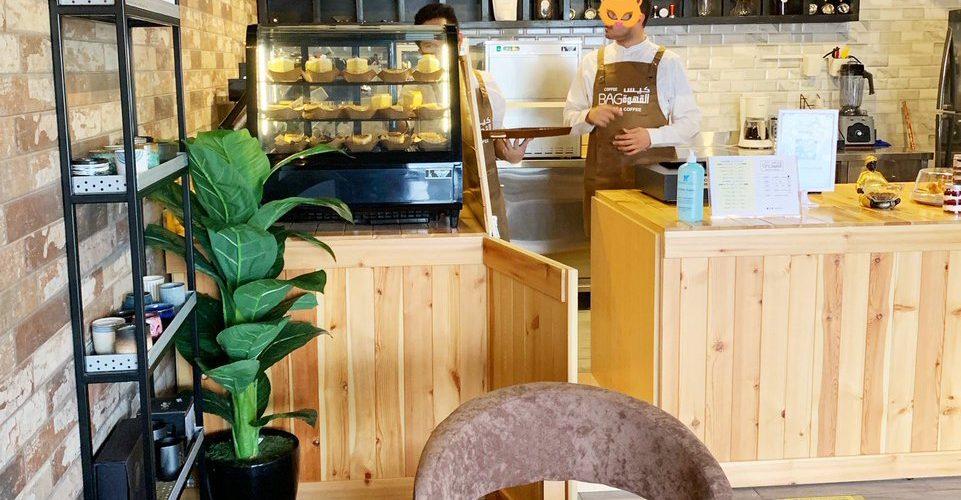أسعار منيو و رقم عنوان فروع كافيه كيس القهوة coffee bag