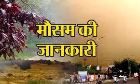 राजस्थान में बदला मौसम;मौसम विभाग ने इन जिलों के लिए जारी किया अलर्ट