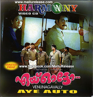 aye auto, aye auto songs, aye auto malayalam movie, aye auto cast, aye auto malayalam movie songs, aye auto film, aye auto full movie, aye auto comedy, aye auto comedy scenes, aye auto malayalam movie wiki, mallurelease