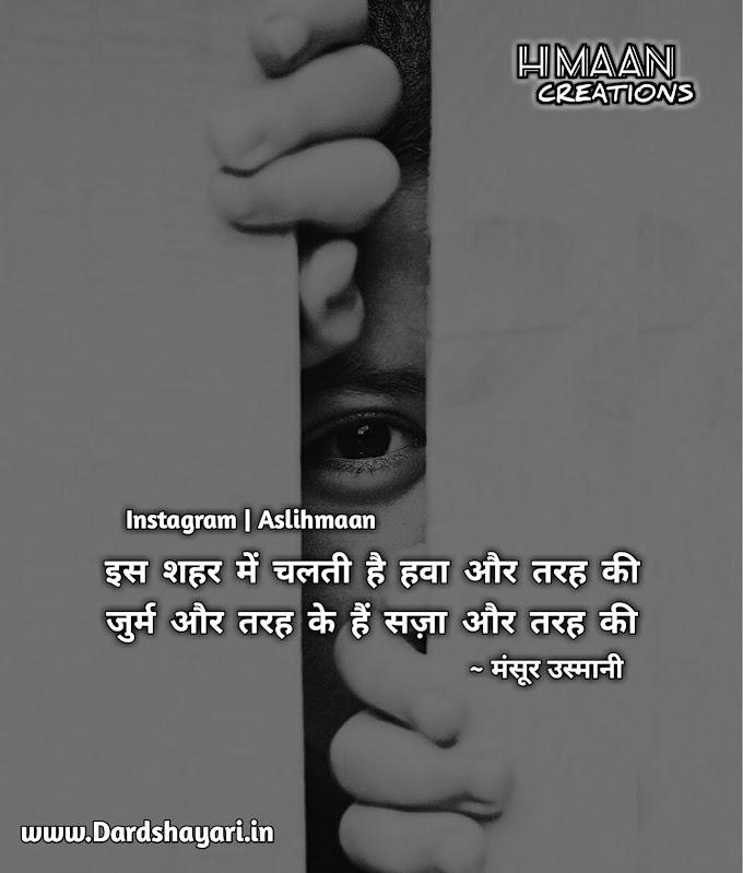 Is Shehar Mein Chalti Hai Hawa Or Treh Ki | Sad Shayari In Hindi