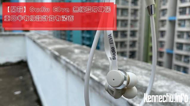 【開箱】Sudio Elva 無線藍牙耳機 重回半有線設計竟有驚喜