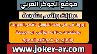 عبارات واتس متنوعة 2021 Various WhatsApp phrases - الجوكر العربي
