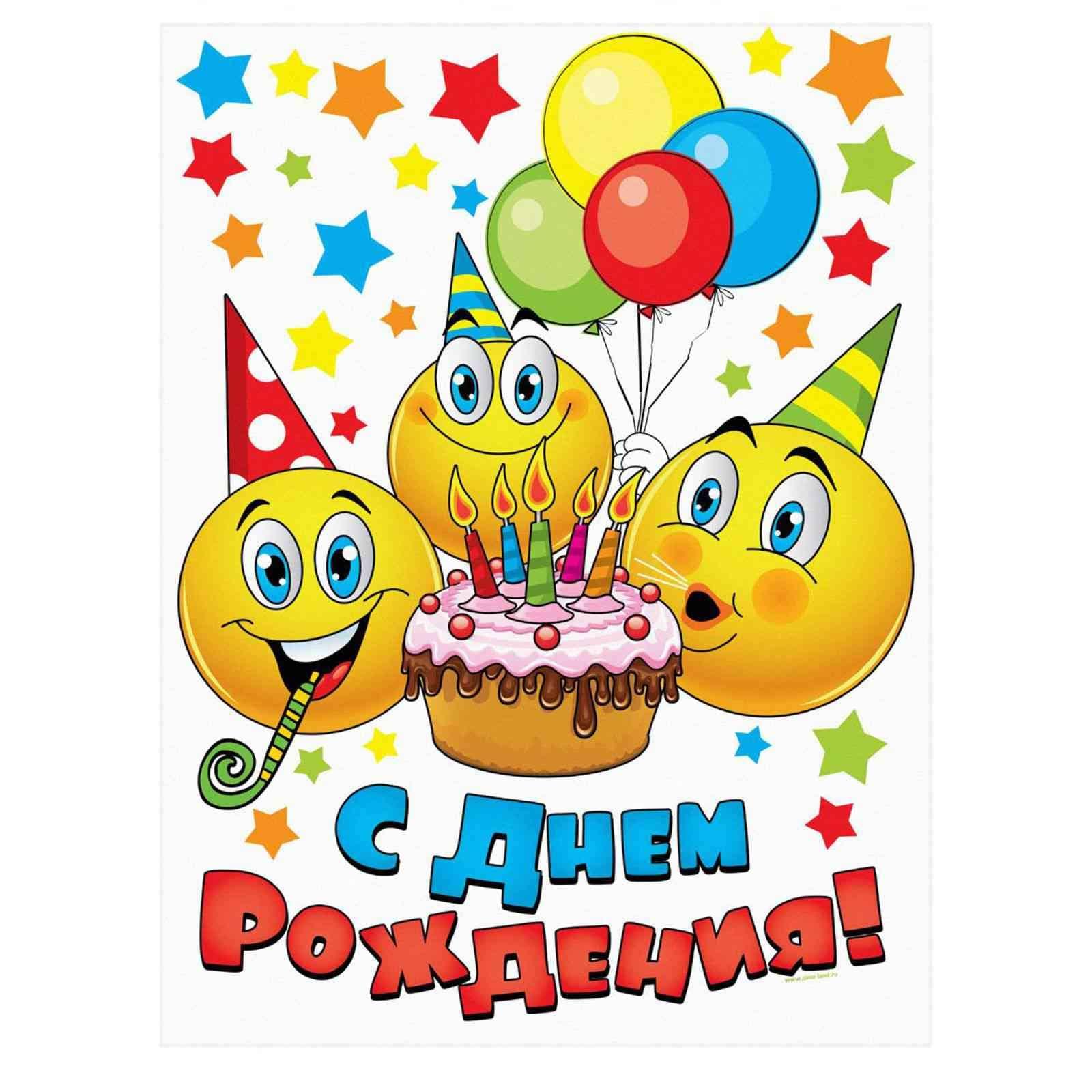 Маленькие картинки для открытки с днем рождения