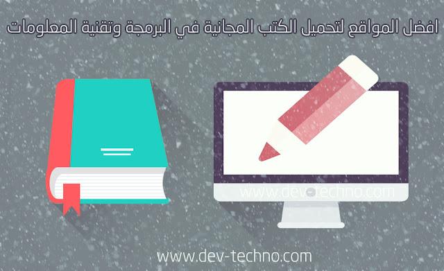 افضل المواقع لتحميل الكتب المجانية في البرمجة وتقنية المعلومات