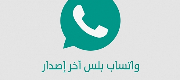 حمل برنامج واتس اب بلس  الازرق اخر اصدار + whatsapp