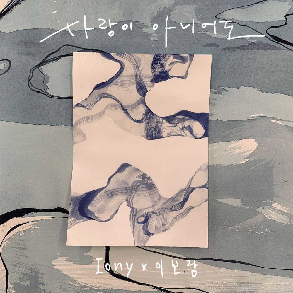 Iony – 사랑이 아니어도 (Feat. 이보람) – Single