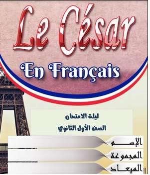 مراجعة ليلة امتحان اللغة الفرنسية اولى ثانوى ترم ثانى 2020- موقع مدرستى