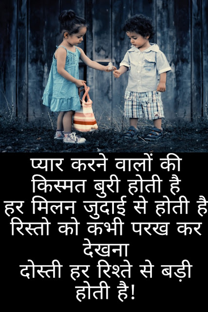 hindi shayari with pic