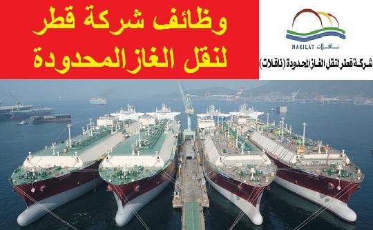 وظائف شركة قطر لنقل الغاز المحدودة (ناقلات) - تقدم الآن
