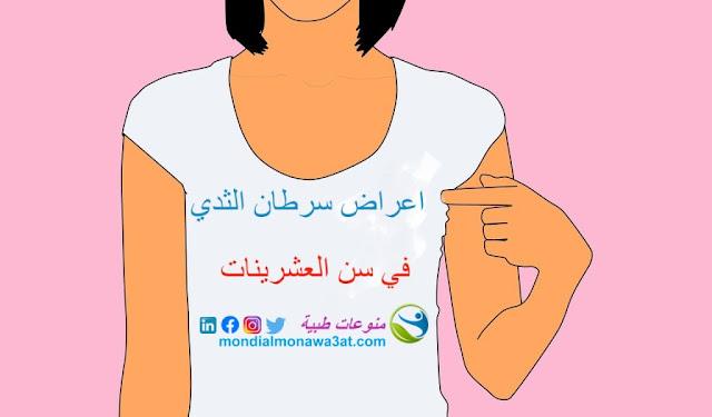 اعراض سرطان الثدي، اعراض سرطان الثدي عند البنات، اعراض سرطان الثدي في سن العشرين، اعراض سرطان الثدي في سن الثلاثينات