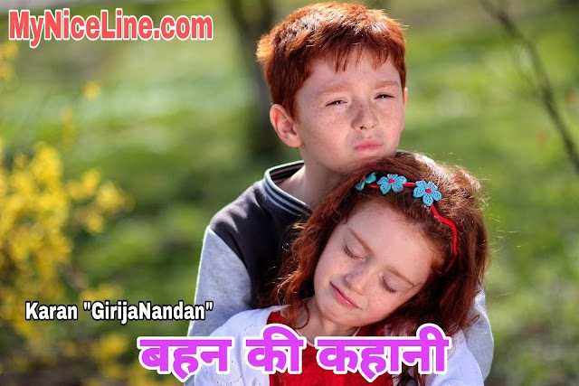बहन की कहानी   Emotional Story on Brother And Sister