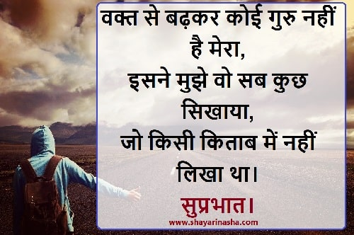 Beautiful Suprabhat/ Good Morning wishes in Hindi with Images
