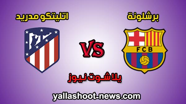 يلا شوت مشاهدة مباراة برشلونة واتلتيكو مدريد بث مباشر برشلونة اليوم 9-1-2020 السوبر الأسباني