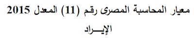 معيار المحاسبة المصرى رقم (11) -  الإيــــــراد