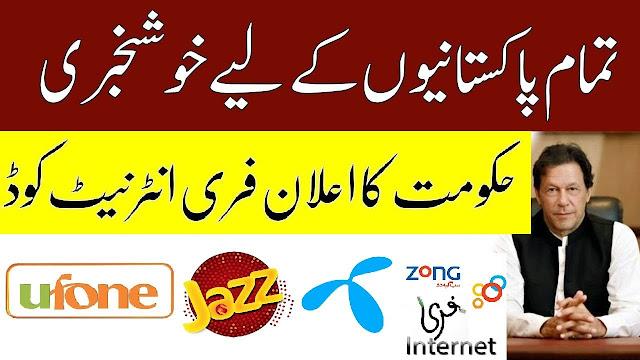 free internet in pakistan 2020